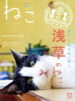 ねこ(季刊誌)(冬号 #89 FEBRUARY 2014)(雑誌)