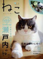 ねこ(季刊誌)(夏号 #91 AUGUST 2014)(雑誌)