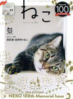 ねこ(季刊誌)(秋号 #100 2016 AUTUMN)(雑誌)