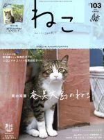 ねこ(季刊誌)(NO,103 2017 SUMMER)(雑誌)