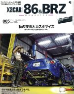 XaCAR 86&BRZ Magazine(季刊誌)(005 2014 Autumn)(雑誌)