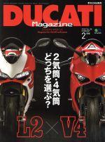 DUCATI Magazine(季刊誌)(VOL.86 2018年2月号)(雑誌)