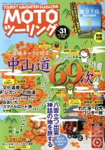MOTO ツーリング(隔月刊誌)(Vol.31 2017年11月号)(雑誌)