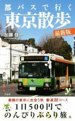 都バスで行く東京散歩 最新版(新書y)(新書)