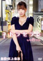 ネトラセラレ1~色~(通常)(DVD)