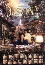 DESTINY 鎌倉ものがたり(通常版)(通常)(DVD)