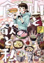 山と食欲と私(7)(バンチC)(大人コミック)