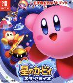 Nintendo Switch 星のカービィ スターアライズ 任天堂公式ガイドブック(ワンダーライフスペシャル)(単行本)