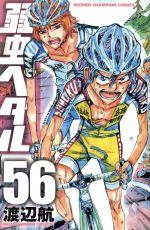 弱虫ペダル(56)少年チャンピオンC