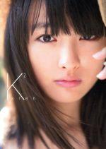 大友花恋2nd写真集 Karen2 数量限定版(TOKYO NEWS MOOK)(別冊付)(写真集)