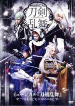 ミュージカル『刀剣乱舞』 ~つはものどもがゆめのあと~(通常)(DVD)