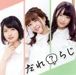 ラジオCD「だれ?らじ」Vol.6(通常)(CDA)