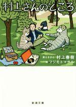 村上さんのところ(新潮文庫)(文庫)