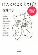 ほんとのこと言えば? 佐野洋子対談集(河出文庫)(文庫)