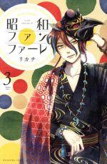 昭和ファンファーレ(3)(ビーラブKC)(少女コミック)