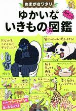ぬまがさワタリのゆかいないきものマル秘図鑑(児童書)