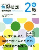 色彩検定2級 本試験対策 文部科学省後援(2019年版)(単行本)