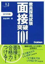 教員採用試験面接突破101事例(教育ジャーナル選書)(2019年版)(単行本)