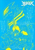 宇宙戦艦ティラミス 上巻(Blu-ray Disc)(BLU-RAY DISC)(DVD)