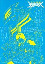 宇宙戦艦ティラミス 上巻(通常)(DVD)