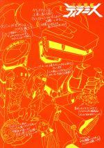 宇宙戦艦ティラミス 下巻(Blu-ray Disc)(BLU-RAY DISC)(DVD)