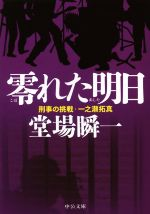 零れた明日 刑事の挑戦・一之瀬拓真(中公文庫)(文庫)