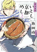 カラスのいとし京都めし(2)(フィールC)(大人コミック)