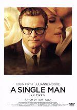 シングルマン(通常)(DVD)