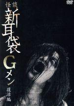 怪談新耳袋Gメン 復活編(通常)(DVD)
