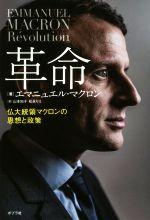 革命 仏大統領マクロンの思想と政策(単行本)