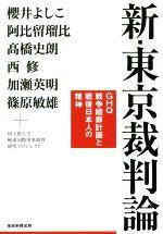 新・東京裁判論GHQ戦争贖罪計画と戦後日本人の精神