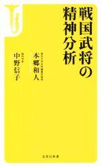 戦国武将の精神分析(宝島社新書)(新書)