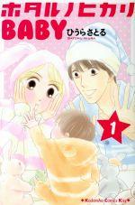 ホタルノヒカリBABY(1)(キスKC)(少女コミック)