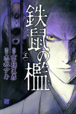 鉄鼠の檻(3)(マガジンエッジKCDX)(少年コミック)