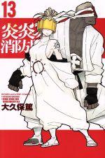 炎炎ノ消防隊(13)(マガジンKC)(少年コミック)