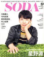 SODA(隔月刊誌)(9 SEPTEMBER 2017)(雑誌)