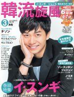 韓流旋風(隔月刊誌)(Vol.53 2014年3月号 MARCH)(雑誌)