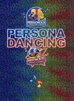 ペルソナダンシング <オールスター・トリプルパック>(ソフト2本、BOX、サントラディスク4枚組付)(限定版)(ゲーム)