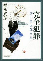 完全犯罪 加田伶太郎全集(創元推理文庫)(文庫)