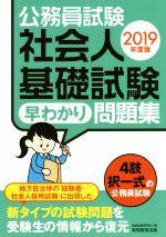 公務員試験 社会人基礎試験早わかり問題集(2019年度版)(単行本)