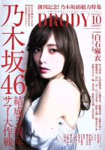BRODY(隔月刊誌)(2016 OCT.10)(雑誌)