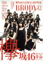 BRODY(隔月刊誌)(2016 DEC.12)(雑誌)