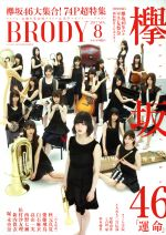 BRODY(隔月刊誌)(2017 AUG.8)(雑誌)