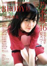BRODY(隔月刊誌)(2017 OCT.10)(雑誌)