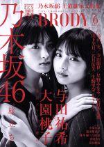 BRODY(隔月刊誌)(2018 JUN.6)(雑誌)