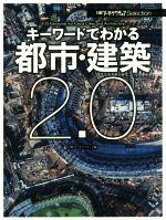 キーワードでわかる都市・建築2.0(日経アーキテクチュアSelection)(単行本)