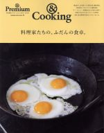&Cooking 料理家たちの、ふだんの食卓。 &Premium特別編集(MAGAZINE HOUSE MOOK)(単行本)