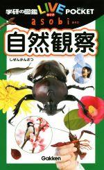 自然観察(学研の図鑑LIVE POCKET asobi)(児童書)