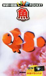 魚(学研の図鑑LIVE POCKET8)(児童書)