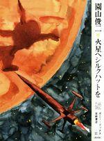 火星へシルクハットをポニーブックス 復刻版11